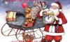 Doček Djeda Božićnjaka u Marini Trogir